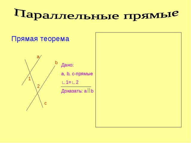 1 2 a b c Дано: а, b, c-прямые ∟1=∟2 Доказать: a b 1 2 b c Дано: a b c-секуща...