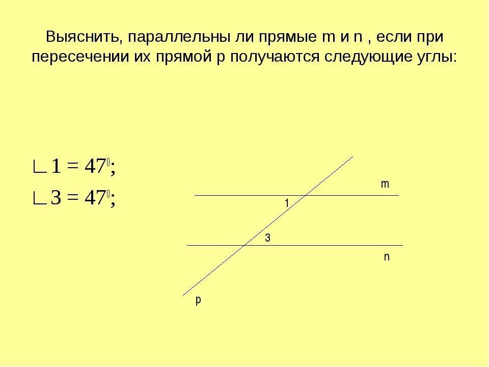 Выяснить, параллельны ли прямые m и n , если при пересечении их прямой p полу...