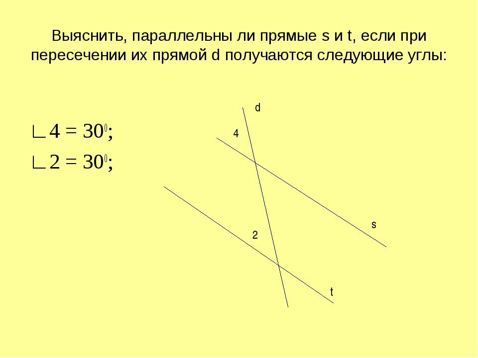 Выяснить, параллельны ли прямые s и t, если при пересечении их прямой d получ...