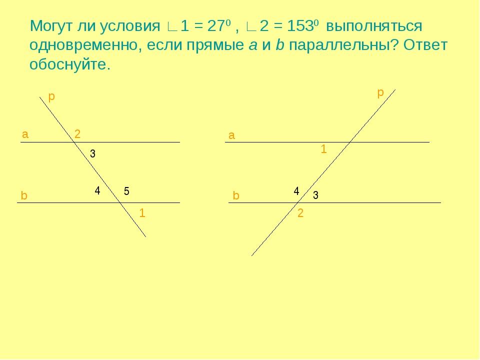 Могут ли условия ∟1 = 270 , ∟2 = 1530 выполняться одновременно, если прямые a...