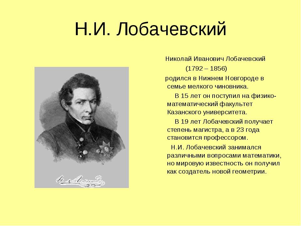 Н.И. Лобачевский Николай Иванович Лобачевский (1792 – 1856) родился в Нижнем...