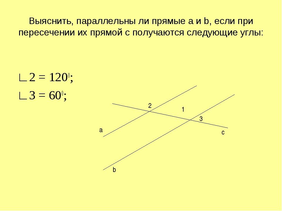 Выяснить, параллельны ли прямые a и b, если при пересечении их прямой c получ...