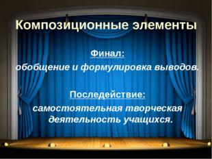 Композиционные элементы Финал: обобщение и формулировка выводов. Последействи