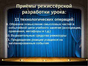 Приёмы режиссёрской разработки урока: 11 технологических операций: 9. Образно