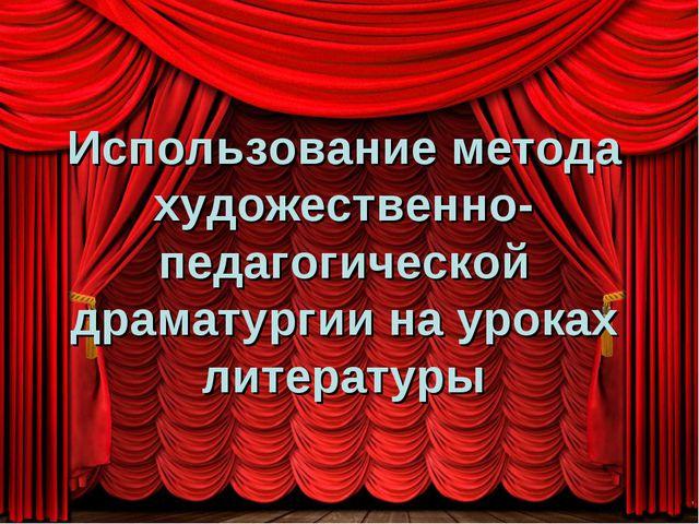 Использование метода художественно-педагогической драматургии на уроках литер...