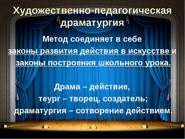 Художественно-педагогическая драматургия Метод соединяет в себе законы развит...