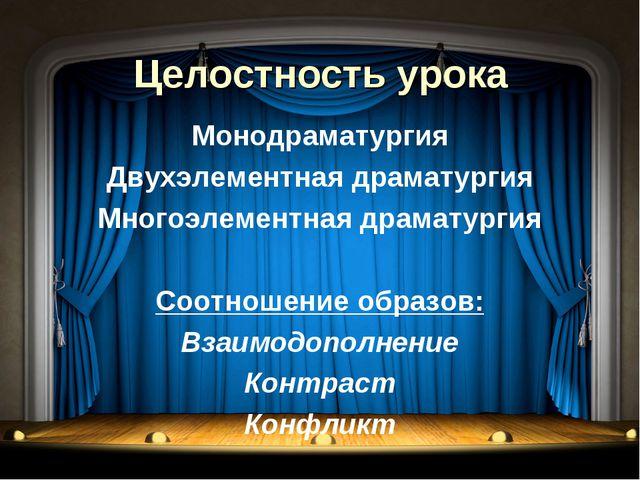 Целостность урока Монодраматургия Двухэлементная драматургия Многоэлементная...
