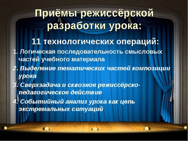 Приёмы режиссёрской разработки урока: 11 технологических операций: 1. Логичес...