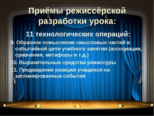 Приёмы режиссёрской разработки урока: 11 технологических операций: 9. Образно...