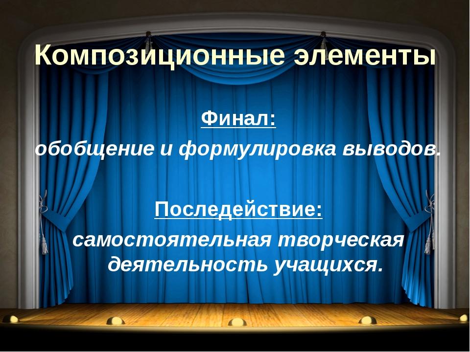 Композиционные элементы Финал: обобщение и формулировка выводов. Последействи...