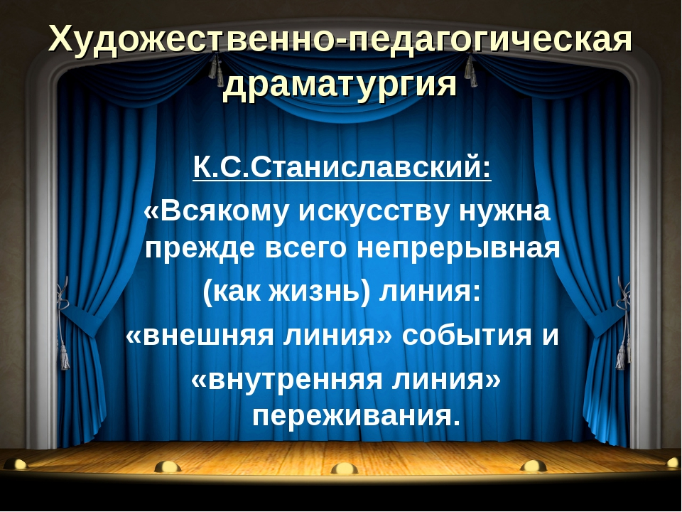 Художественно-педагогическая драматургия К.С.Станиславский: «Всякому искусств...