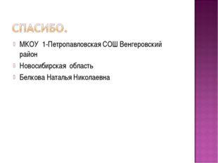 МКОУ 1-Петропавловская СОШ Венгеровский район Новосибирская область Белкова Н