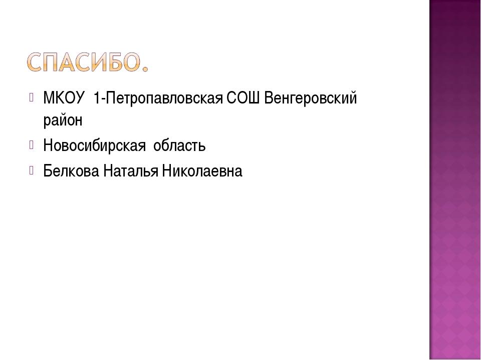 МКОУ 1-Петропавловская СОШ Венгеровский район Новосибирская область Белкова Н...