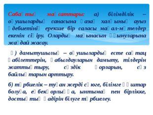 Сабақтың мақсаттары: а) білімділік – оқушылардың санасына қазақ халқының ауыз