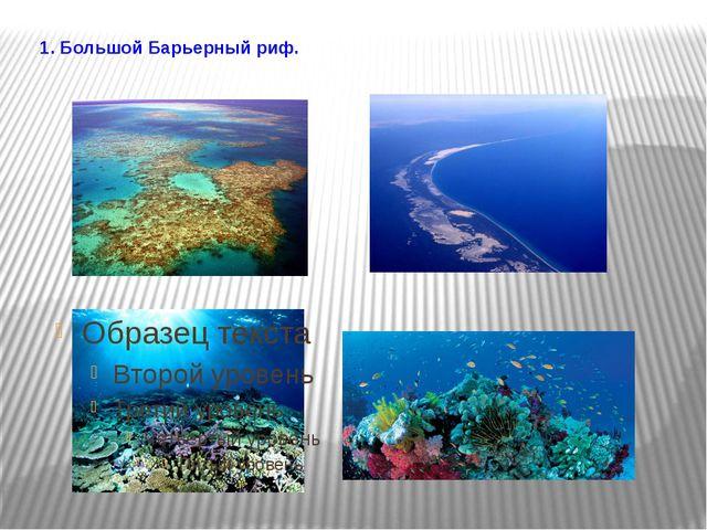 1. Большой Барьерный риф.