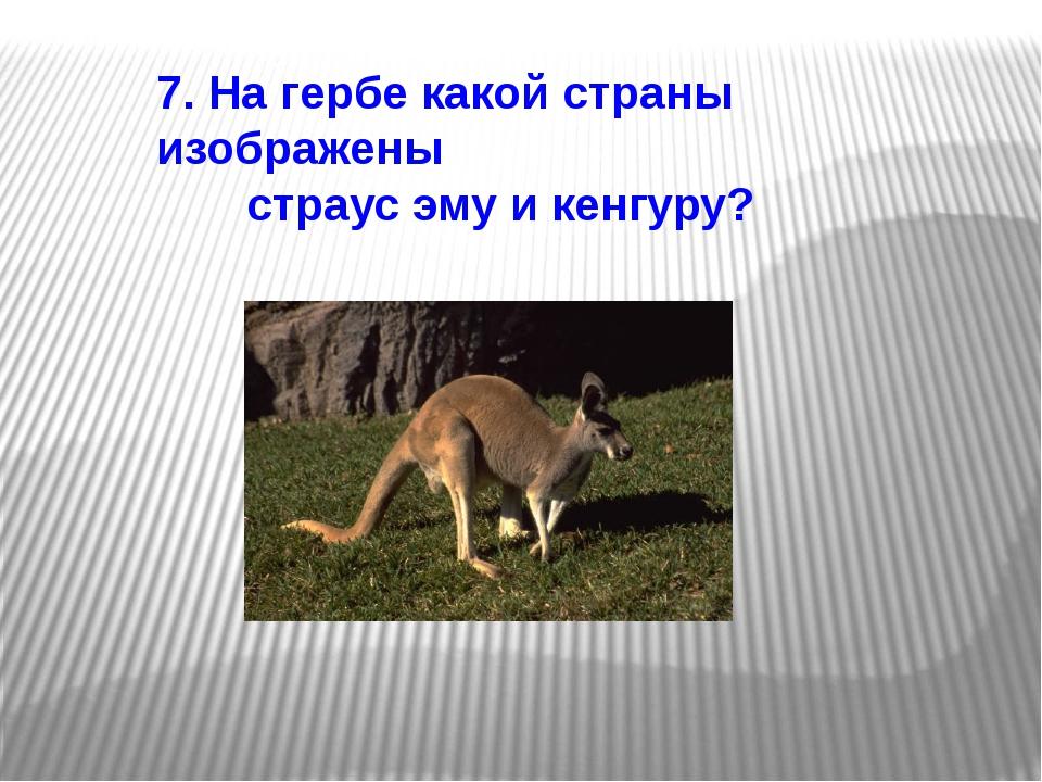7. На гербе какой страны изображены страус эму и кенгуру?