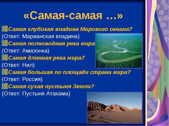«Самая-самая …» Самая глубокая впадина Мирового океана? (Ответ: Марианская вп...
