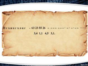 П г х и п г х л н г - 63 23 55 26 – – – – – – – · – · – · – – · · · · 3,4 1,1