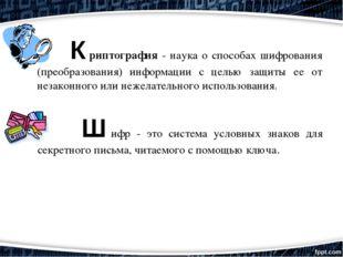 Криптография - наука о способах шифрования (преобразования) информации с цел