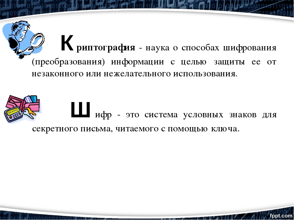 Криптография - наука о способах шифрования (преобразования) информации с цел...