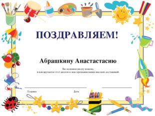 Абрашкину Анастастасию Вы окончили школу шпиона, и вам вручается этот диплом