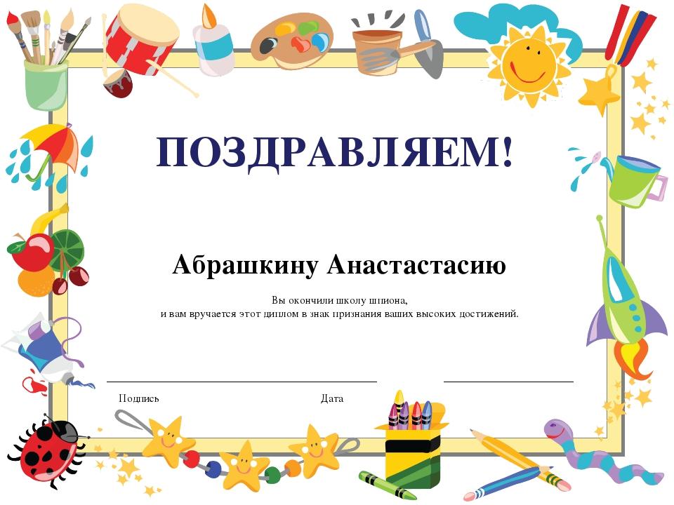 Абрашкину Анастастасию Вы окончили школу шпиона, и вам вручается этот диплом...