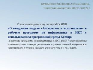 Согласно методическому письму МКУ ИМЦ «О внедрении модуля «Алгоритмы и испол