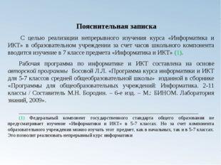 Пояснительная записка С целью реализации непрерывного изучения курса «Информ