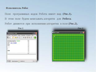 Исполнитель Робот Поле программных кодов Робота имеет вид (Рис.1). В этом пол