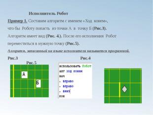 Исполнитель Робот Пример 1. Составим алгоритм с именем «Ход конем», что бы Ро