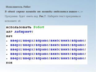 Исполнитель Робот В одной строке команда от команды отделяется знаком « ; » П