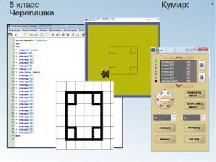 5 класс Кумир: Черепашка * Практикумы с автоматической проверкой решений в ср