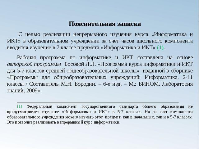 Пояснительная записка С целью реализации непрерывного изучения курса «Информ...