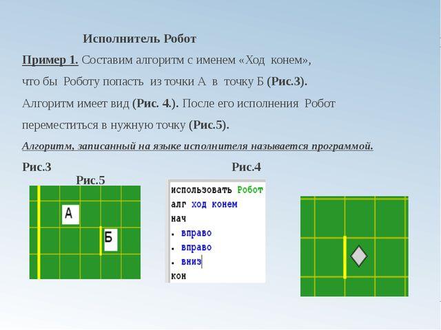 Исполнитель Робот Пример 1. Составим алгоритм с именем «Ход конем», что бы Ро...