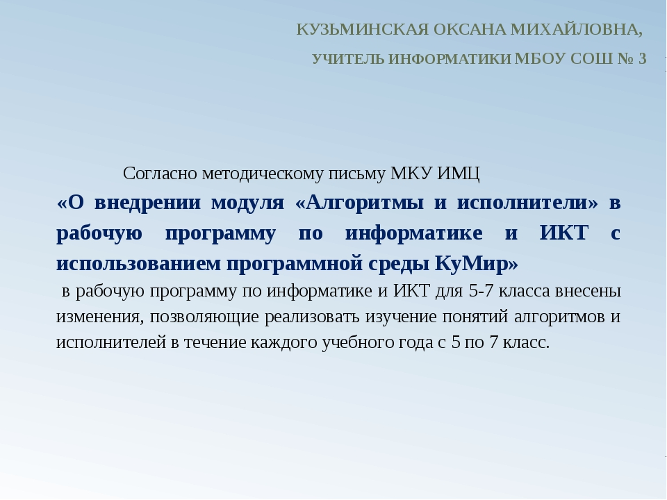 Согласно методическому письму МКУ ИМЦ «О внедрении модуля «Алгоритмы и испол...
