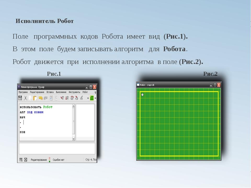Исполнитель Робот Поле программных кодов Робота имеет вид (Рис.1). В этом пол...