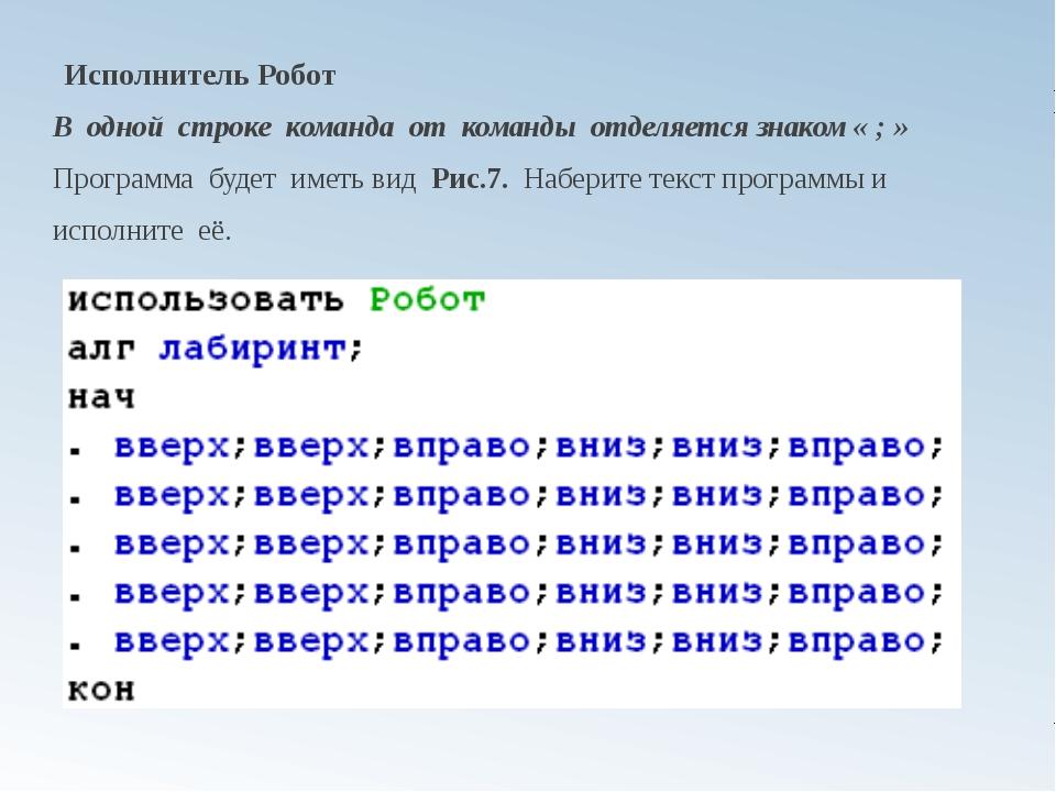Исполнитель Робот В одной строке команда от команды отделяется знаком « ; » П...