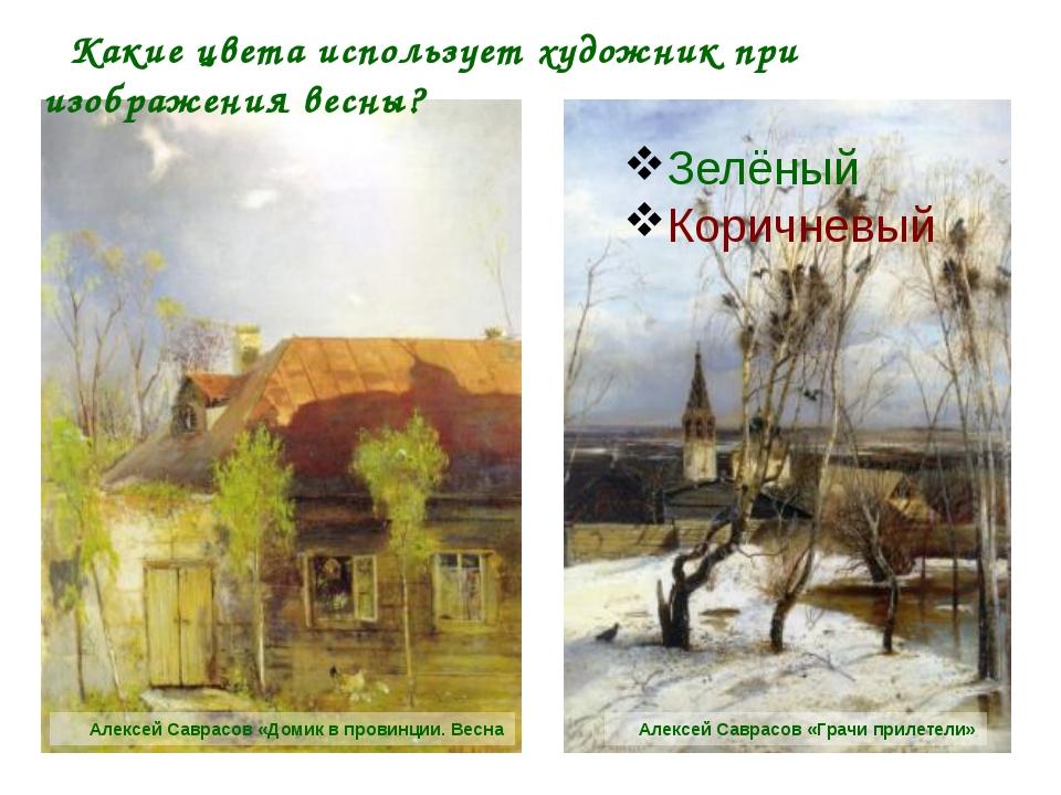 Какие цвета использует художник при изображения весны? Алексей Саврасов «Дом...