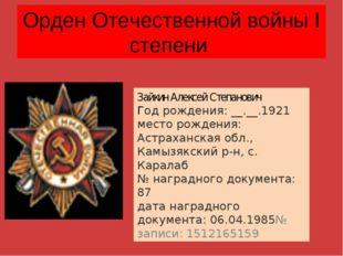 Орден Отечественной войны I степени Зайкин Алексей Степанович Год рождения: _