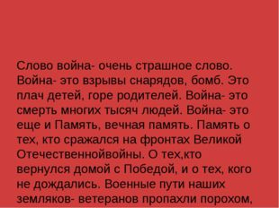 Слово война- очень страшное слово. Война- это взрывы снарядов, бомб. Это плач