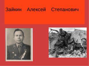 Зайкин Алексей Степанович