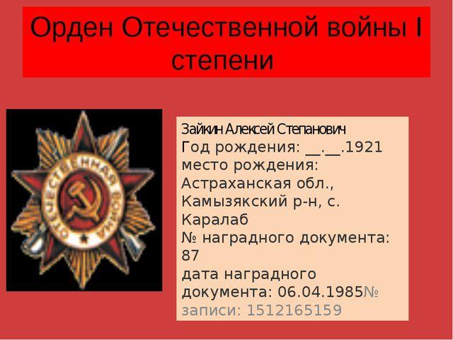 Орден Отечественной войны I степени Зайкин Алексей Степанович Год рождения: _...