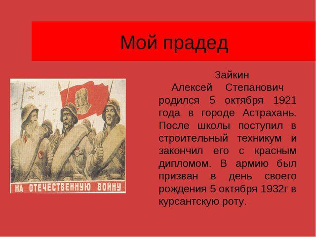 Мой прадед Зайкин Алексей Степанович родился 5 октября 1921 года в городе Аст...