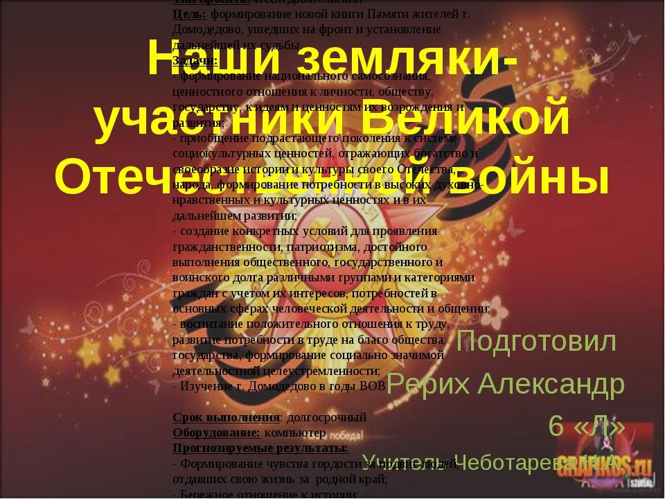 Наши земляки- участники Великой Отечественной войны Подготовил Рерих Александ...
