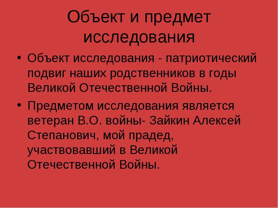Объект и предмет исследования Объект исследования - патриотический подвиг наш...