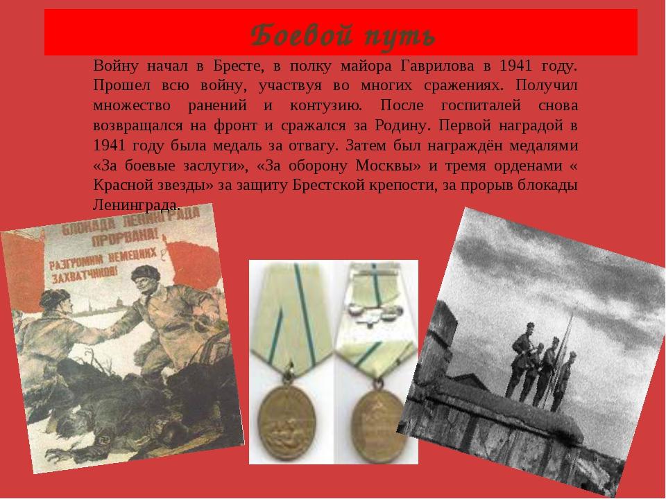 Боевой путь Войну начал в Бресте, в полку майора Гаврилова в 1941 году. Проше...