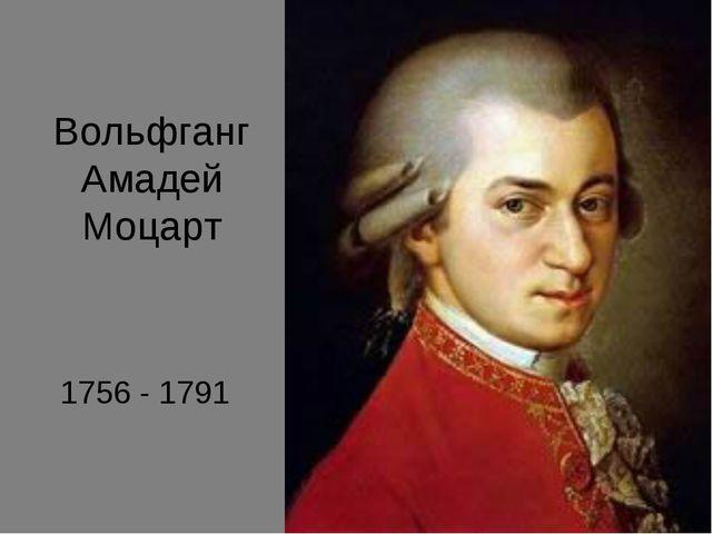Вольфганг Амадей Моцарт 1756 - 1791
