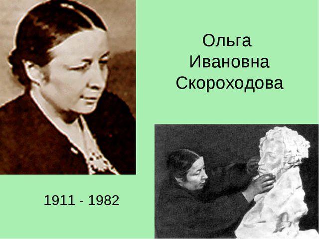 Ольга Ивановна Скороходова 1911 - 1982