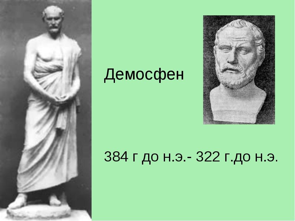 384 г до н.э.- 322 г.до н.э. Демосфен