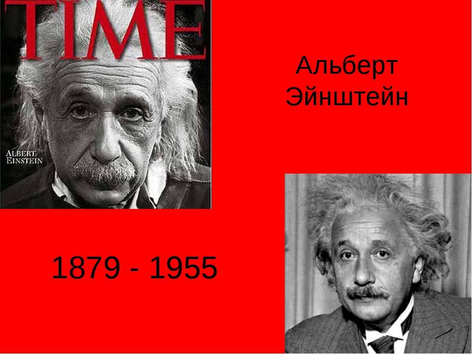 1879 - 1955 Альберт Эйнштейн